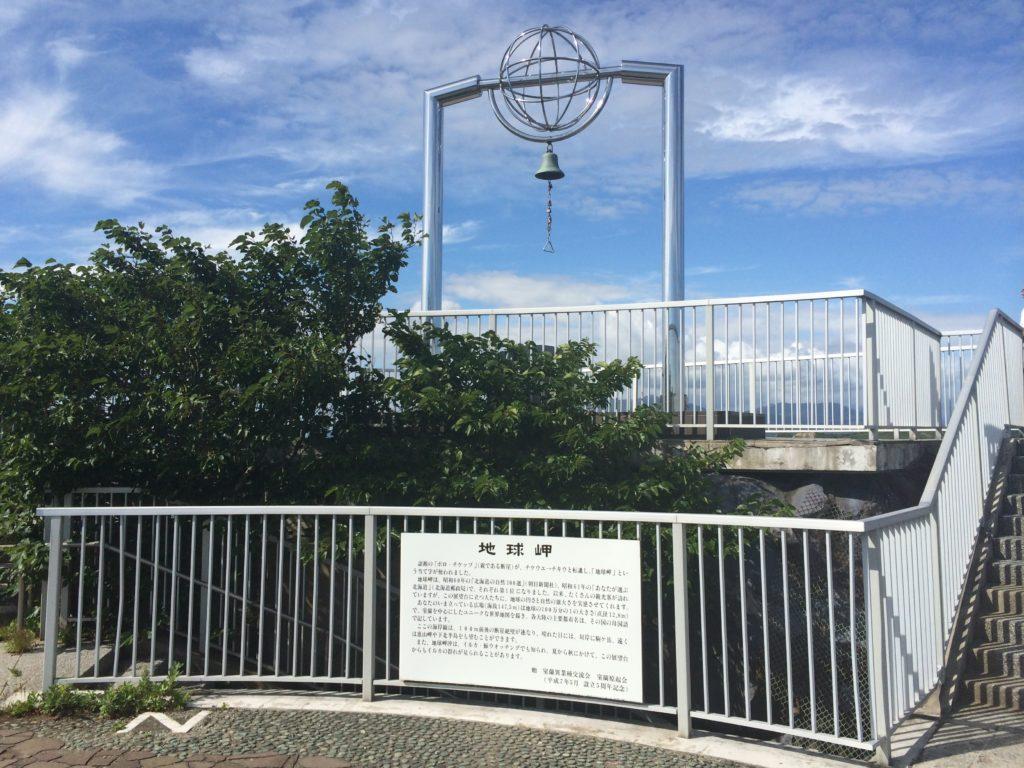 幸福の鐘(地球岬)