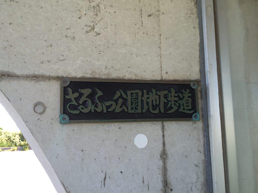 さるふつ公園地下道