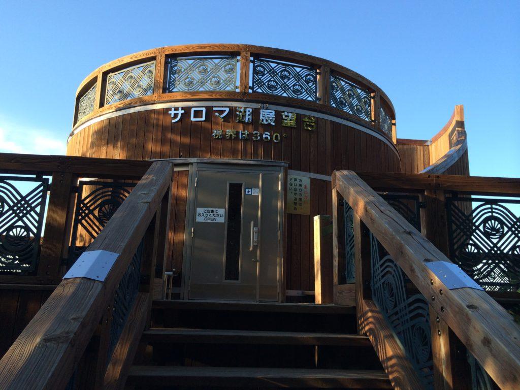サロマ湖展望台