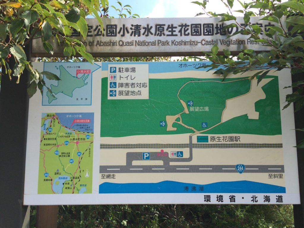 小清水原生花園駅