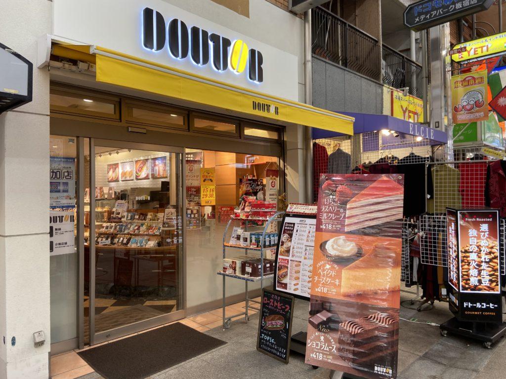 ドトールコーヒーショップ 神戸板宿店