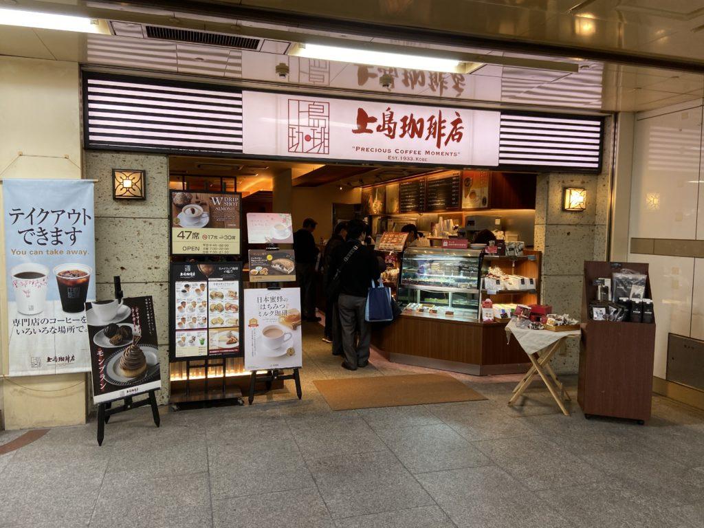 上島珈琲店地下鉄三宮駅店