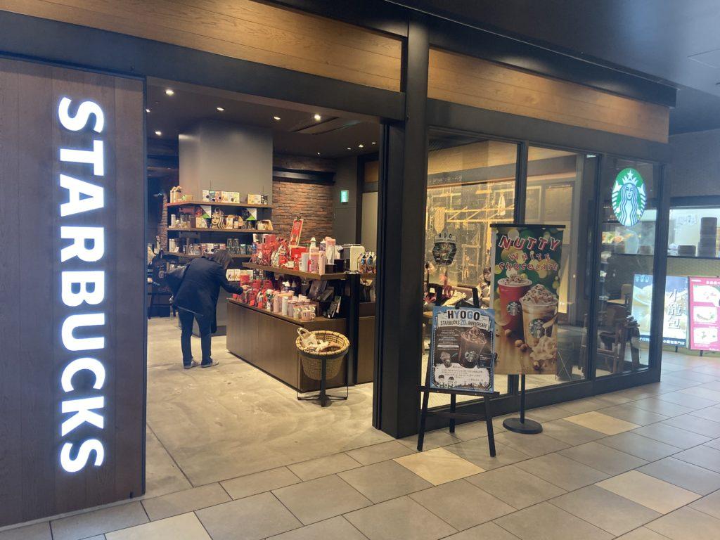 スターバックス コーヒー ミント神戸店