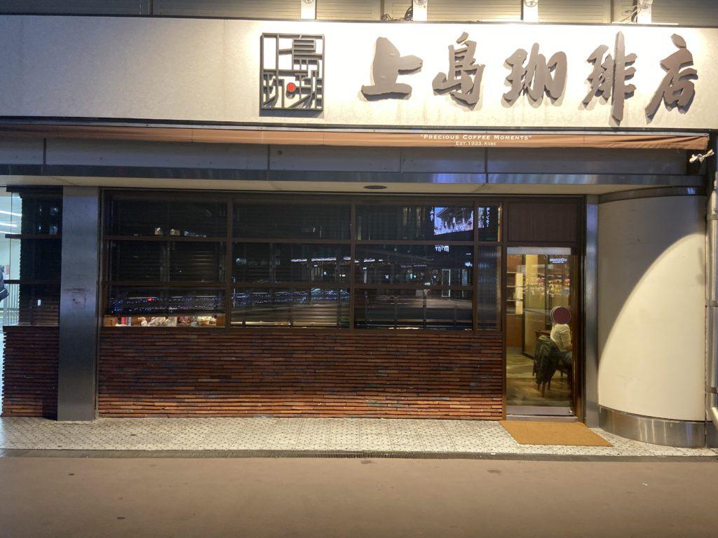 上島珈琲店 ポートライナー三宮駅店