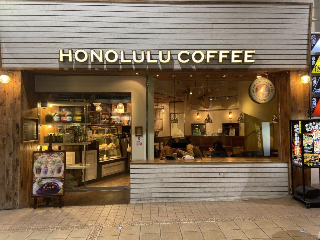 ホノルル コーヒー 三宮店