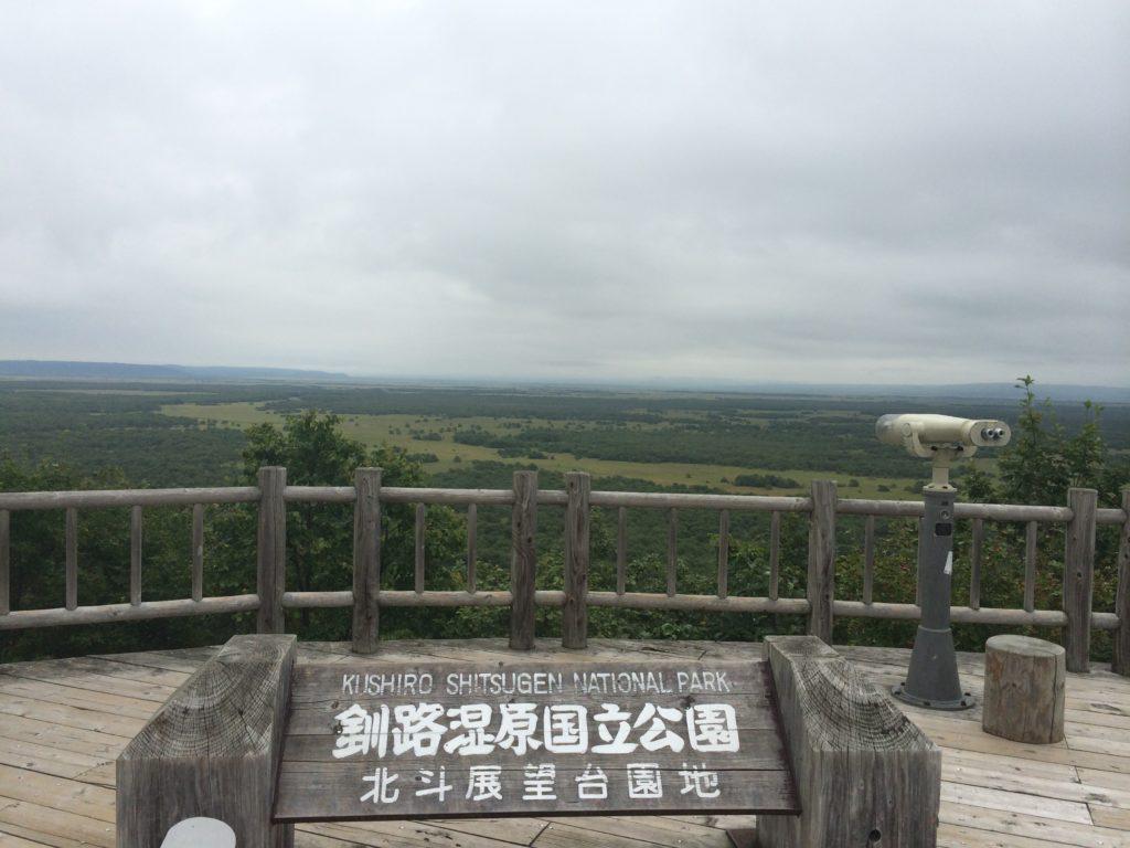 釧路湿原サテライト展望台