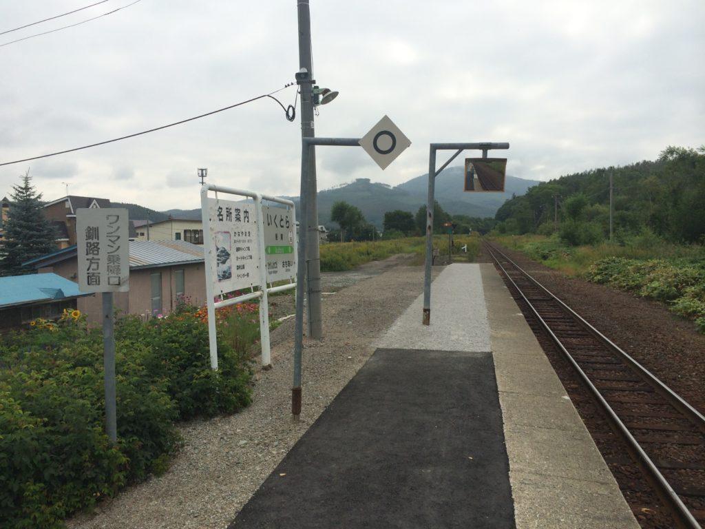 幾寅駅( 幌舞駅 )