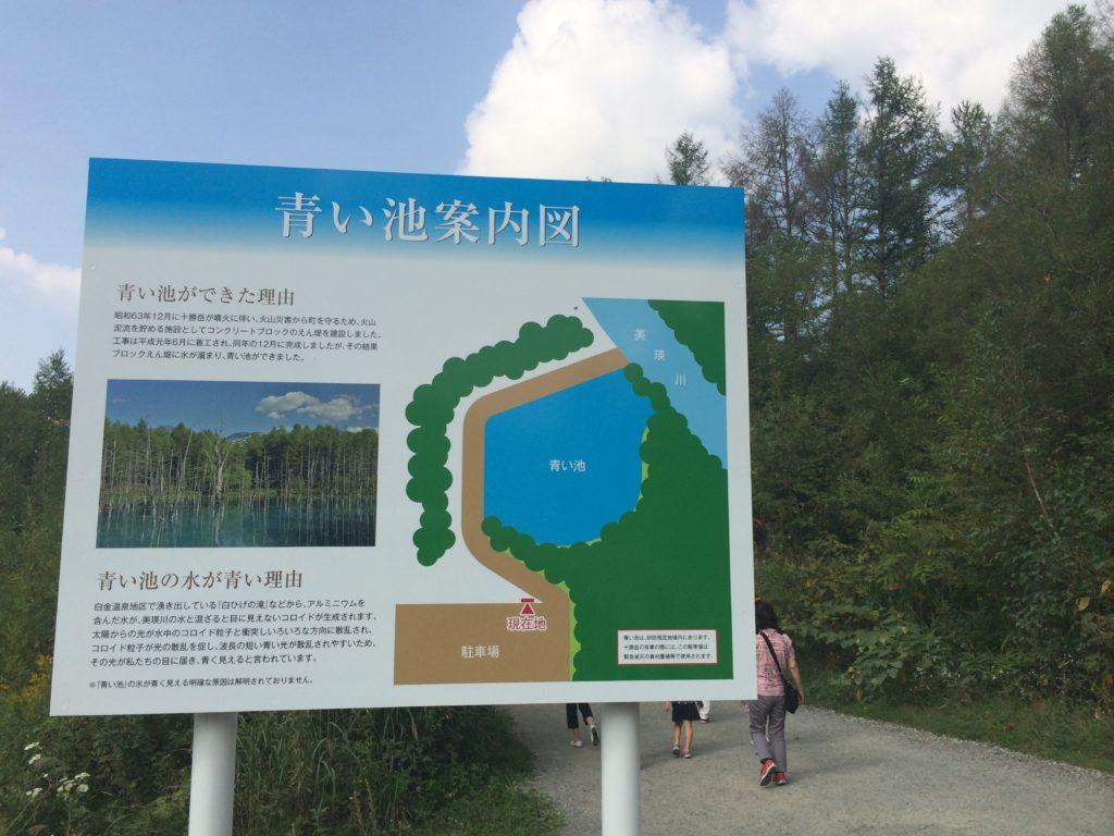 美瑛の青い池看板