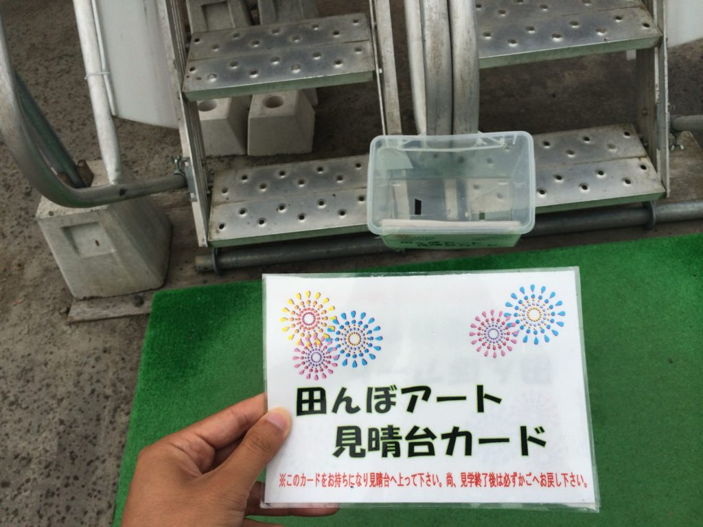 鷹栖町の田んぼアートの見晴台カード
