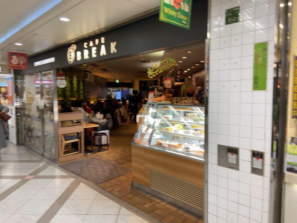 CAFE BREAK(カフェブレーク)ホワイティ梅田店