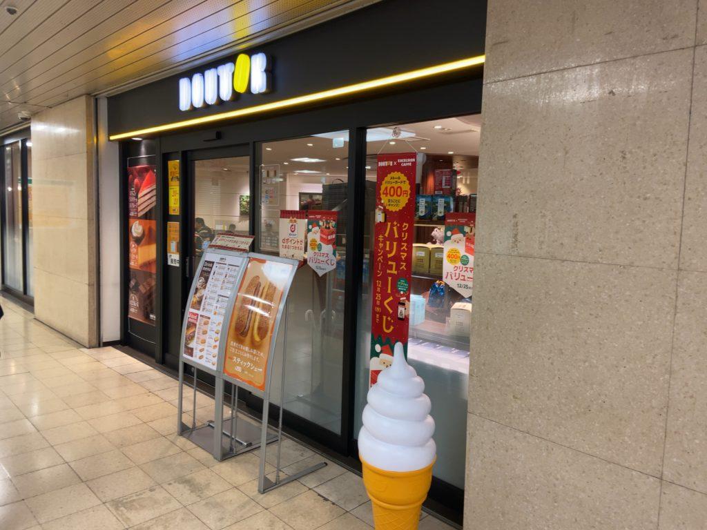 ドトールコーヒーショップ 大阪駅前第一ビル店