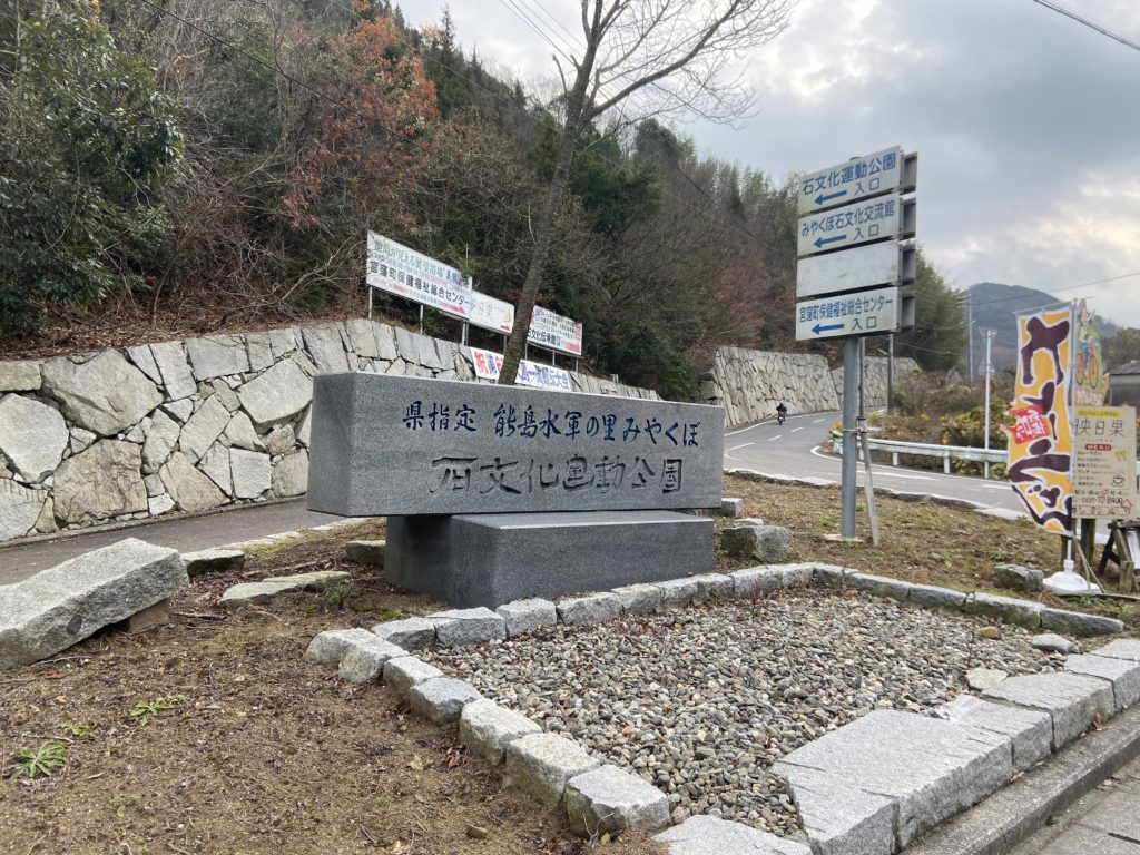 石文化運動公園の石碑 (大島)