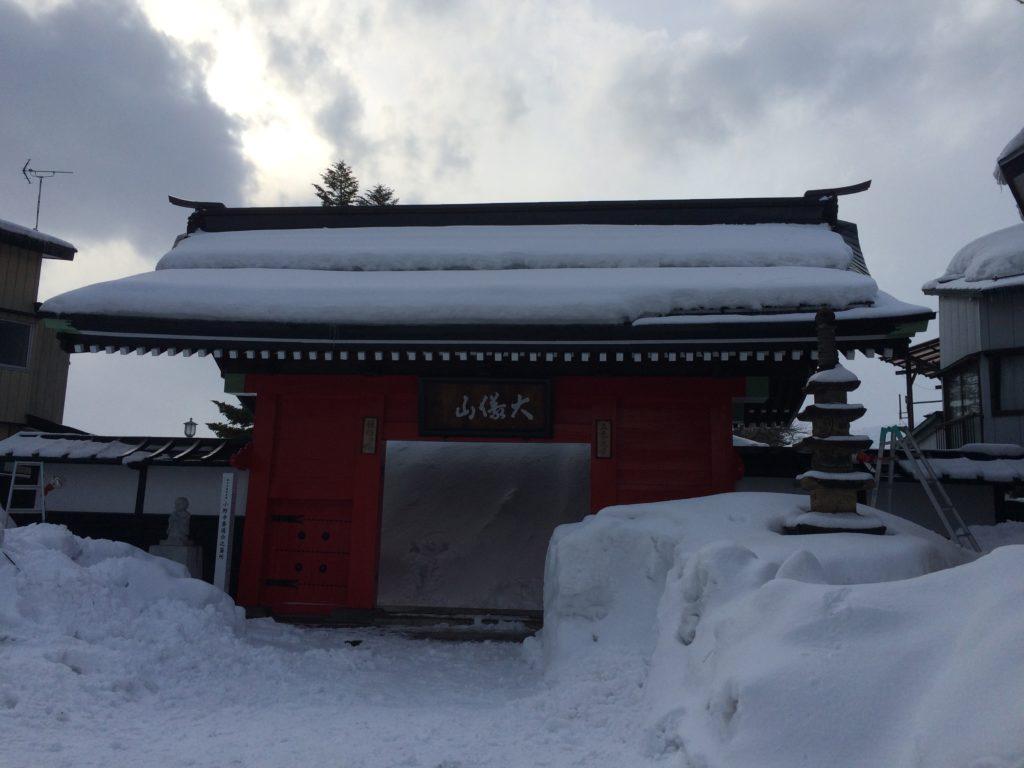大儀山正平寺