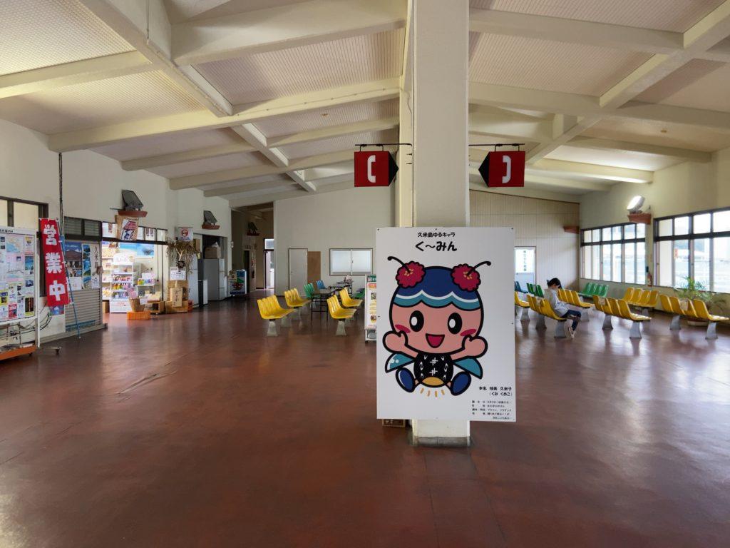兼城港ターミナル