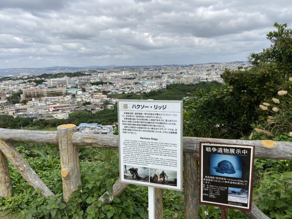 ハクソー・リッジ (浦添城跡)