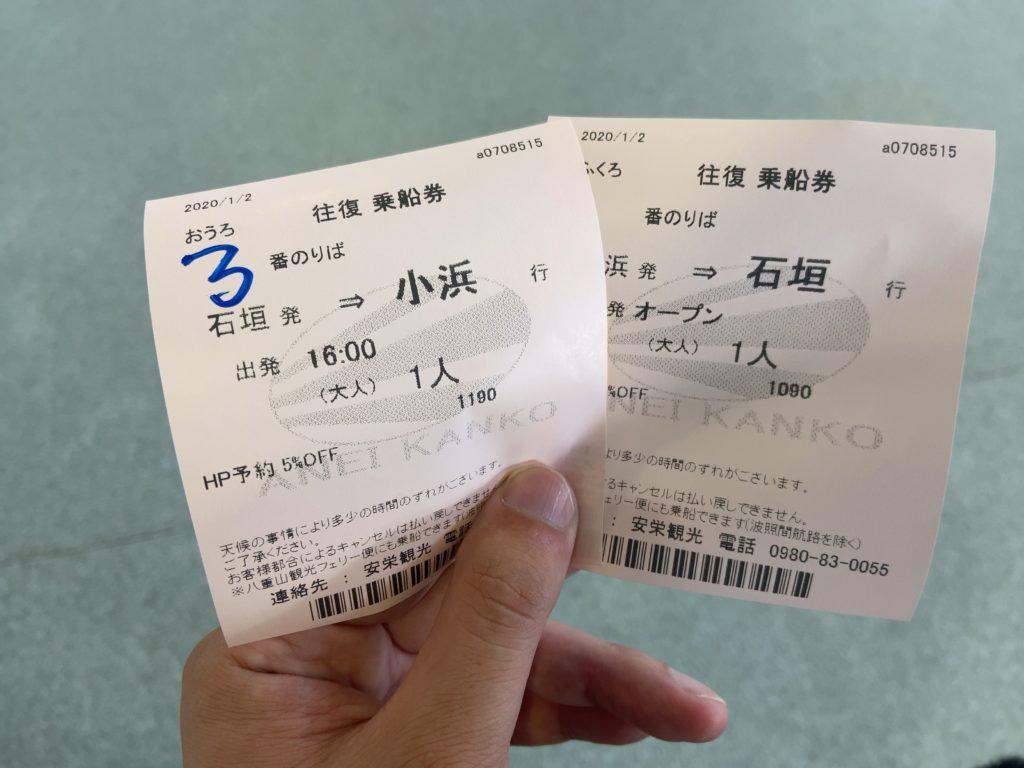 小浜島行き乗船券