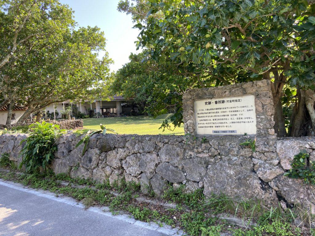 西表国立公園黒島ビジターセンター