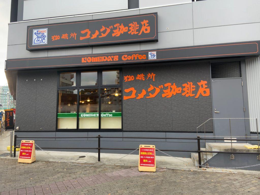 コメダ珈琲店 高速長田駅前店