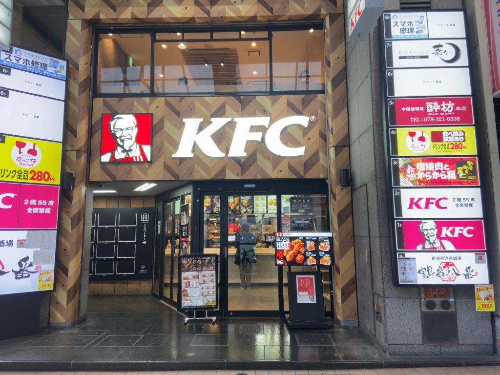 ケンタッキーフライドチキン三宮阪急駅前店