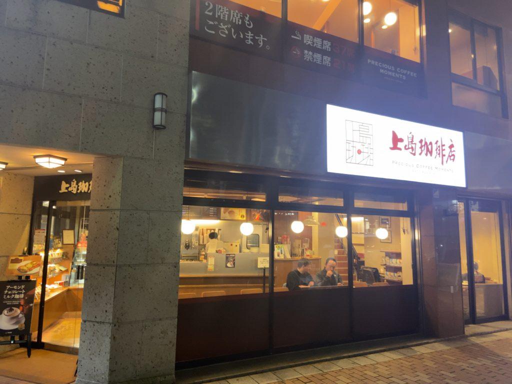 上島珈琲店 神戸元町店
