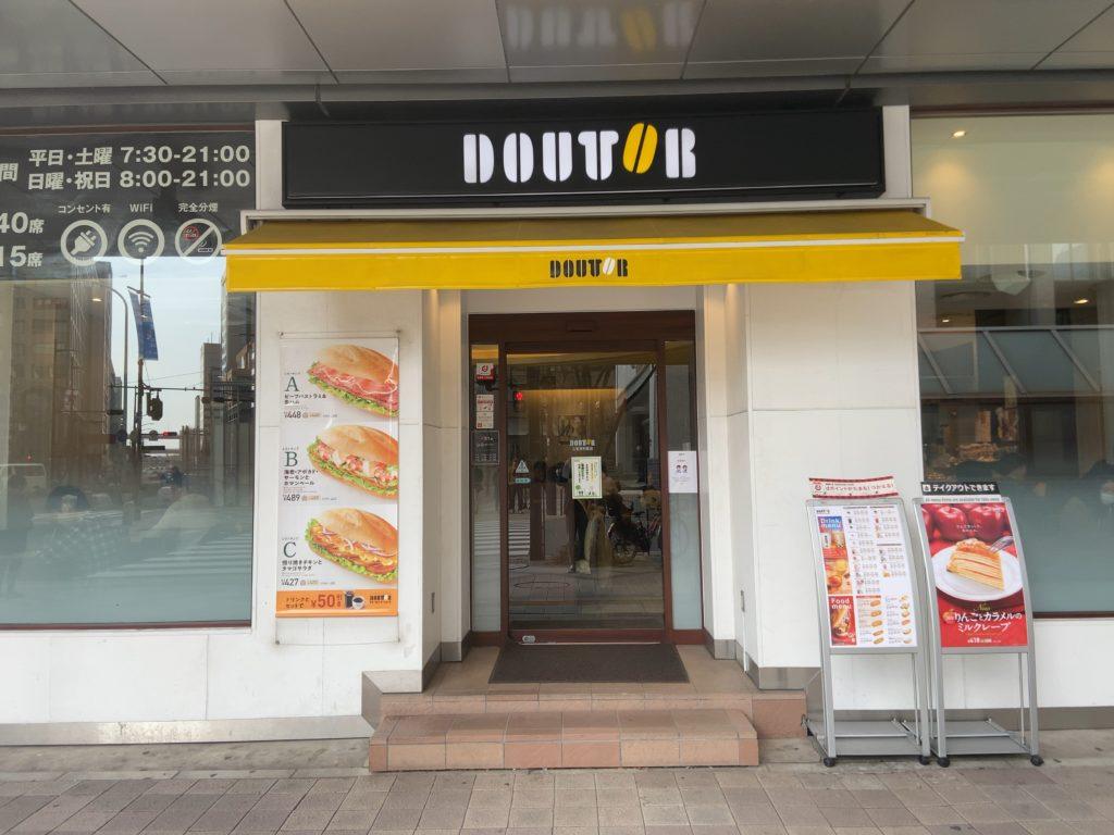 ドトールコーヒーショップ 三宮京町筋店