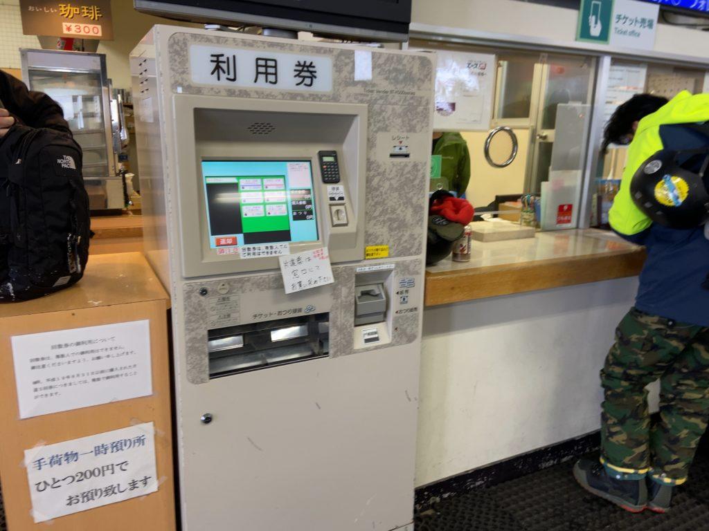 八甲田ロープウェー山麓駅