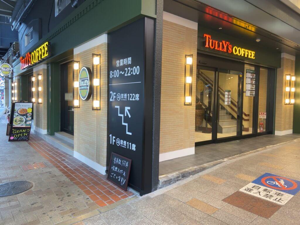 タリーズコーヒーピアザ神戸店
